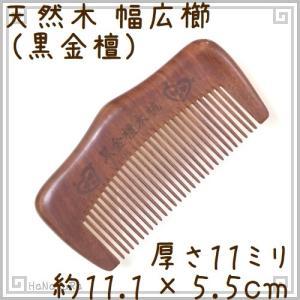 天然木 櫛 黒金檀1103 長方凸形 約11cm|seto-hanakura