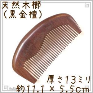 天然木 櫛 黒金檀1104 月波型 約11cm|seto-hanakura