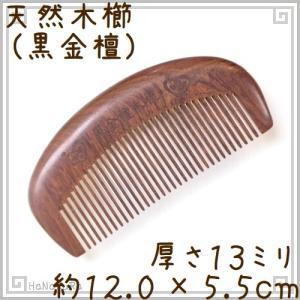 天然木 櫛 黒金檀1201 月型 約12cm|seto-hanakura