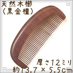 天然木 櫛 黒金檀1301 月型 約14cm|seto-hanakura