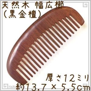 天然木 櫛 黒金檀1302 月型 幅広 約14cm|seto-hanakura