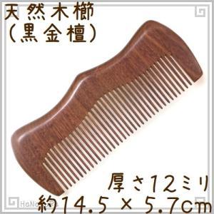 天然木 櫛 黒金檀1401 長方凸形 約14cm|seto-hanakura