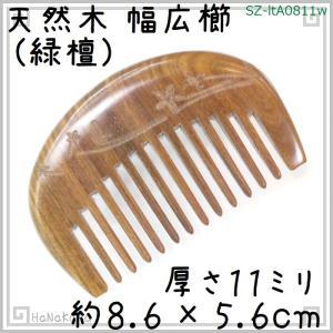 天然木 櫛 緑檀0811w 月型[幅広] 風花彫刻 長さ約8.6cm|seto-hanakura
