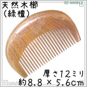 天然木 櫛 緑檀0812 月型 花蝶彫刻 長さ約8.8cm|seto-hanakura