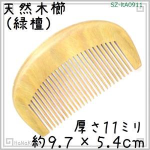 天然木 櫛 緑檀0911 月型 約9.7cm|seto-hanakura