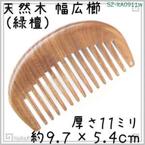 天然木 櫛 緑檀0911w 月型[幅広] 約9.7cm|seto-hanakura