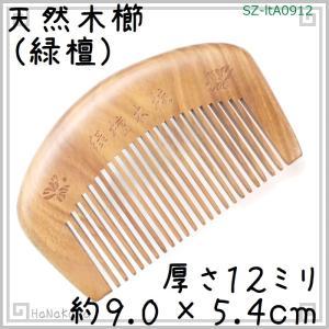 天然木 櫛 緑檀0912 月型 双蝶彫刻 長さ約9.0cm|seto-hanakura
