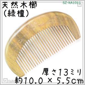 天然木 櫛 緑檀1011 月型 草紋彫刻 約10.0cm|seto-hanakura