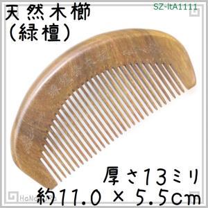 天然木 櫛 緑檀1111 月型 花紋彫刻 約11.0cm|seto-hanakura