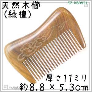 天然木 櫛 緑檀0821 長方凹型 吉祥雲彫刻 長さ約8.8cm|seto-hanakura