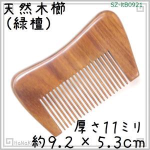 天然木 櫛 緑檀0921 長方凹型 約9.2cm|seto-hanakura
