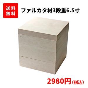 送料無料 ファルカタ材6.5寸3段重(金紙台紙付)|setomono-honpo