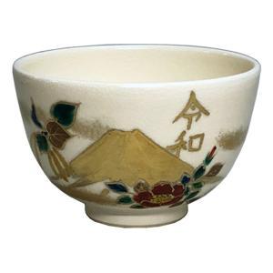 仁清 富士にお印(梓とハマナス)と「令和」文字茶碗 小野山若水 【 抹茶茶碗 】 | 抹茶碗 茶道 野点 和食器 記念 贈り物|setomono-honpo
