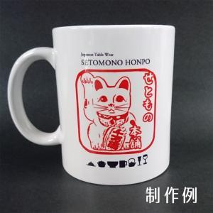 オーダーメイド オリジナル マグカップ 写真プリント 名入れ OK 父の日 母の日 敬老の日 卒業 プレゼント|setomono-honpo|07