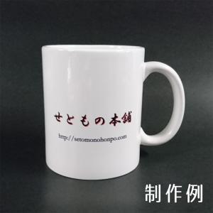 オーダーメイド オリジナル マグカップ 写真プリント 名入れ OK 父の日 母の日 敬老の日 卒業 プレゼント|setomono-honpo|08