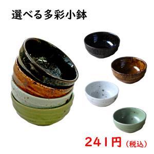 4色から選べる!!万能小鉢 setomono-honpo