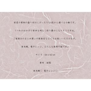 4色から選べる!!万能小鉢 setomono-honpo 06