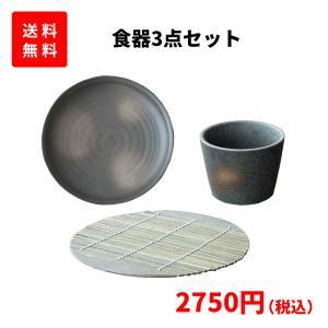 【送料無料】備前風 食器セット|setomono-honpo