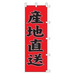 のぼり のぼり 産地直送 [45 x 180cm] (7-1014-33) 料亭 旅館 和食器 飲食店 業務用|setomono-honpo