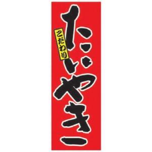 のぼり のぼり たいやき [60 x 180cm] ポリエステル (7-1009-7) 料亭 旅館 和食器 飲食店 業務用|setomono-honpo