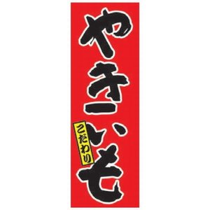 のぼり のぼり やきいも [60 x 180cm] ポリエステル (7-1009-8) 料亭 旅館 和食器 飲食店 業務用|setomono-honpo
