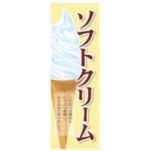 のぼり のぼり ソフトクリーム [60 x 180cm] ポリエステル (7-1009-17) 料亭 旅館 和食器 飲食店 業務用|setomono-honpo