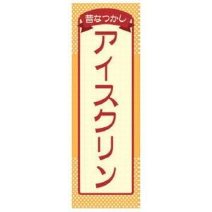 のぼり のぼり アイスクリン [60 x 180cm] ポリエステル (7-1009-19) 料亭 旅館 和食器 飲食店 業務用|setomono-honpo
