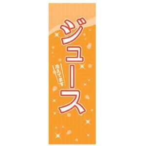 のぼり のぼり ジュース [60 x 180cm] ポリエステル (7-1009-21) 料亭 旅館 和食器 飲食店 業務用|setomono-honpo