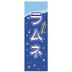 のぼり のぼり ラムネ [60 x 180cm] ポリエステル (7-1009-22) 料亭 旅館 和食器 飲食店 業務用|setomono-honpo