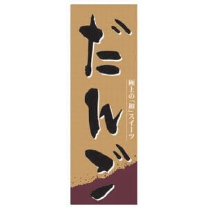 のぼり のぼり だんご [60 x 180cm] ポリエステル (7-1009-26) 料亭 旅館 和食器 飲食店 業務用|setomono-honpo