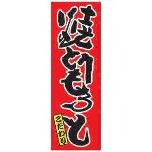 のぼり のぼり 焼とうもろこし [60 x 180cm] ポリエステル (7-1009-9) 料亭 旅館 和食器 飲食店 業務用|setomono-honpo