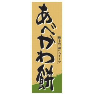 のぼり のぼり あべかわ餅 [60 x 180cm] ポリエステル (7-1009-28) 料亭 旅館 和食器 飲食店 業務用|setomono-honpo