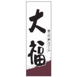 のぼり のぼり 大福 [60 x 180cm] ポリエステル (7-1009-30) 料亭 旅館 和食器 飲食店 業務用|setomono-honpo
