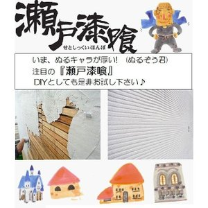瀬戸漆喰 20キロ DIY可能な練り漆喰 既調合砂漆喰 令和2年10月1日より価格改定で使い易くなりました。|setoshikkui-no1