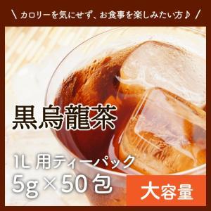黒烏龍茶 水出し 黒ウーロン茶 ティーバック がぶ飲み 350ml 142本分の大容量 ティーパック...