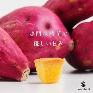鳴門金時いもラスク 香川県産 プチギフト お土産 野菜スイーツ