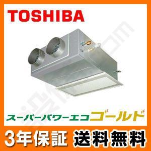 ABSA04557M 東芝 業務用エアコン スーパーパワーエコゴールド 天井埋込ビルトイン 1.8馬力 シングル 標準省エネ 三相200V ワイヤード|setsubicom
