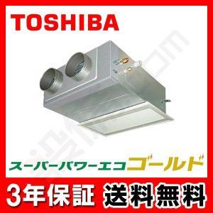 ABSA04557M-fl 東芝 業務用エアコン スーパーパワーエコゴールド 天井埋込ビルトイン 1.8馬力 シングル 標準省エネ 三相200V ワイヤード 【吸込フルパネル】|setsubicom