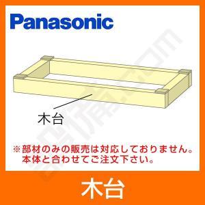 AD-NMN1264 パナソニック 業務用エアコン 部材 木台 床置形用|setsubicom