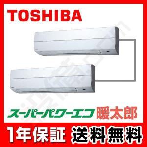 AKHB08064M 東芝 業務用エアコン スーパーパワーエコ暖太郎 壁掛形 3馬力 同時ツイン 寒冷地用 三相200V ワイヤード|setsubicom