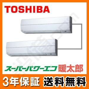 AKHB08064M-R 東芝 業務用エアコン スーパーパワーエコ暖太郎 壁掛形 3馬力 同時ツイン 寒冷地用 三相200V ワイヤード|setsubicom