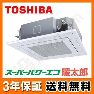 AUHA08074M-R 東芝 業務用エアコン スーパーパワーエコ暖太郎 天井カセット4方向 3馬力 シングル 寒冷地用 三相200V ワイヤード|setsubicom