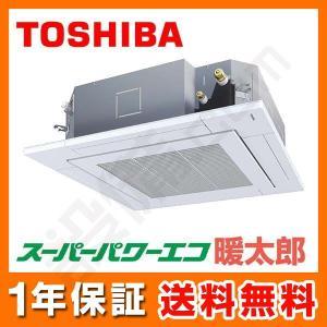 AUHA08074X 東芝 業務用エアコン スーパーパワーエコ暖太郎 天井カセット4方向 3馬力 シングル 寒冷地用 三相200V ワイヤレス|setsubicom