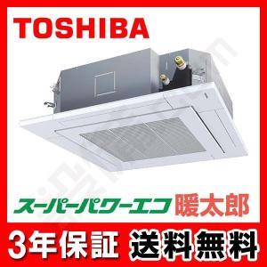 AUHA08074X-R 東芝 業務用エアコン スーパーパワーエコ暖太郎 天井カセット4方向 3馬力 シングル 寒冷地用 三相200V ワイヤレス|setsubicom