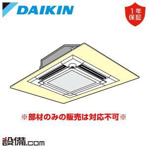 BDBP552H160 ダイキン 業務用エアコン 部材 ワイドパネル 天井カセット4方向 ラウンドフロー用 フレッシュホワイト|setsubicom