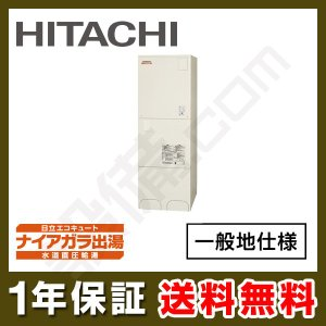 BHP-F37RD 日立 エコキュート  標準タンク フルオート 370L シングル 一般地仕様 単相200V|setsubicom
