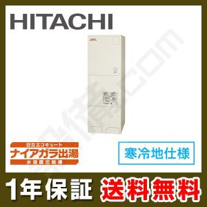 BHP-F37RDK-ir 日立 エコキュート  標準タンク フルオート 370L シングル 寒冷地仕様 単相200V インターホンリモコン付|setsubicom