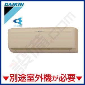 C22RTCXV-C ダイキン ハウジングエアコン システムマルチ室内機 壁掛形 システムマルチ  単相200V ワイヤレス フィルター自動お掃除 カラー:ベージュ|setsubicom