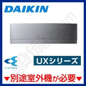 C22RTUXV-S ダイキン ハウジングエアコン システムマルチ室内機 壁掛形 6畳程度 単相200V ワイヤレス UXシリーズ 本体カラー:シルバー|setsubicom