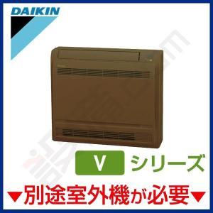 C28RVV-T ダイキン ハウジングエアコン システムマルチ室内機 床置形 システムマルチ 室内ユニット 10畳程度 単相200V ワイヤレス 本体カラー:ブラウン|setsubicom
